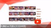 Золотой YouTube. Онлайн курс, который позволит работать из любой точки мира (2019)