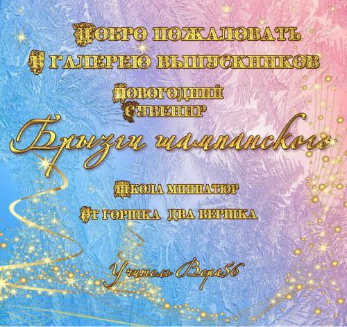 """Галерея выпускников школы """"От горшка два вершка"""" Новогодний сувенир. Брызги шампанского Be81d37d46a36aecfaf7da9b9c739af0"""