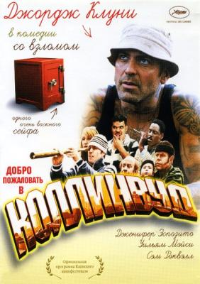 Добро пожаловать в Коллинвуд / Welcome to Collinwood (2002) WEB-DL 1080p