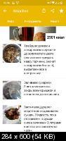 Рецепты с фото. Книга рецептов Smachno Premium v1.43 [Android]
