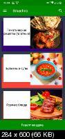 Рецепты с фото. Книга рецептов Smachno Premium 1.63 [Android]