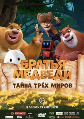 Братья Медведи: Тайна трёх миров / Boonie Bears: Entangled Worlds (2017) WEB-DL 720p | iTunes