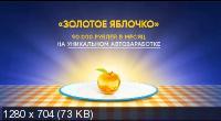 «Золотое Яблочко». Тариф Работяга (2019) PCRec
