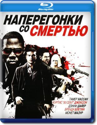 Наперегонки со смертью / Dead Man Running (2009) BDRip 1080p