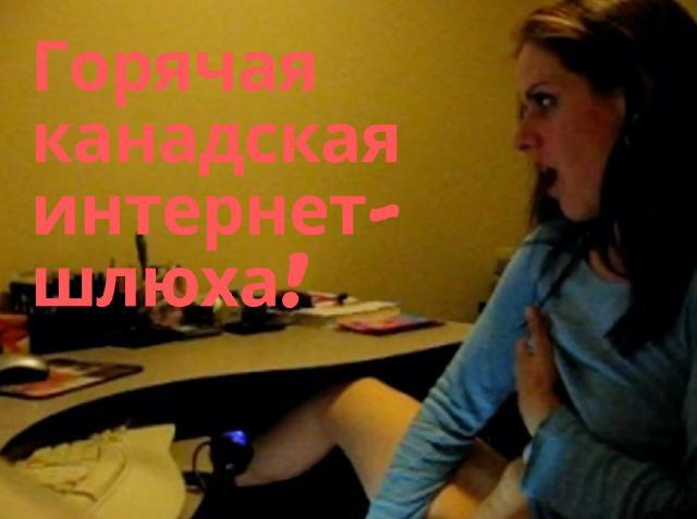 Watching His Girlfriend Have Some Webcam Fun / Смотреть, как его девушка развлекается с веб-камерой [2007 г., Voyeur, WEB-DL]