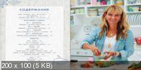Джулия Коув - Лучше есть, жить, чувствовать! Рецепты блюд, которые помогут вам стать здоровыми и счастливыми (2018)