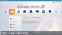 Ashampoo Burning Studio 21.5.0.57 RePack & Portable by elchupakabra