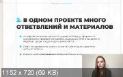 Заработок на дизайне. Онлайн-курс, который изменит твой доход (2019)