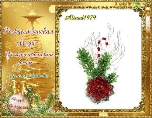 Галерея  выпускников  Рождественская звезда _51d188479df32500f0d7c988e911df02