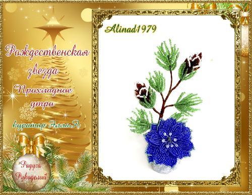 Галерея  выпускников  Рождественская звезда _9ff61241923b83b9c171fa30133abb37