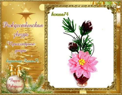 Галерея  выпускников  Рождественская звезда _85689a8067ecf1967ad035783adea140