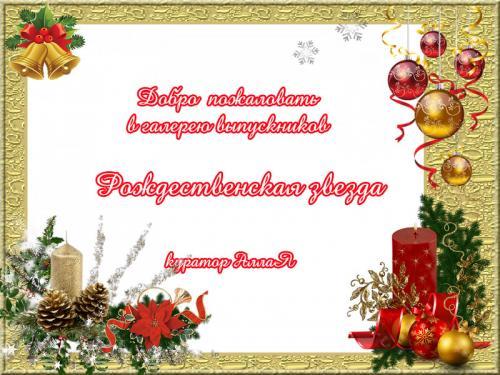 Галерея  выпускников  Рождественская звезда A097771a5dae601194ddff3144af014d