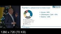 Портфельные инвестиции для частных лиц. 3-я Конференция (2019) HDRip