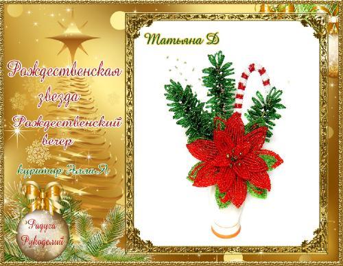 Галерея  выпускников  Рождественская звезда _49e41a05520993aa73171649000687f5