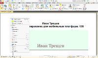 PDF-XChange Pro 8.0 Build 336.0
