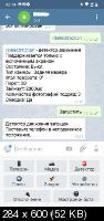 Remote Bot for Telegram Premium 2