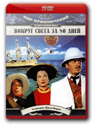 Вокруг Света за 80 дней / Around the World in 80 Days (1956) WEB-DLRip 1080р