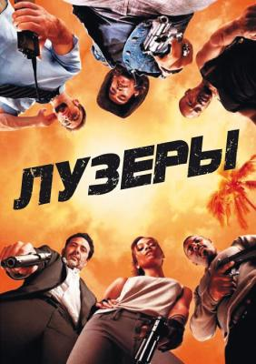 Лузеры / The Losers (2010) WEB-DL 1080p | Open Matte