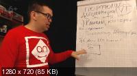 Как стать дизайнером YouTube каналов. Курс для новичков (2019) HDRip