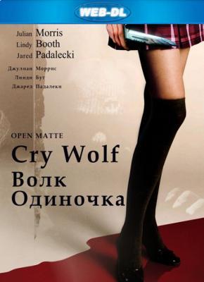 Волк-одиночка / Cry Wolf / Cry Wolf (2005) WEB-DL 1080p | Open Matte