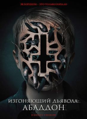 Изгоняющий дьявола: Абаддон / The Assent (2019) WEB-DL 1080p | iTunes