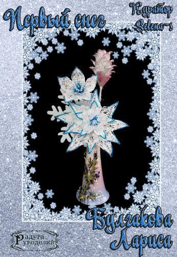 Галерея выпускников Первый снег _b29a3d73288b669858833d32b4bbda48