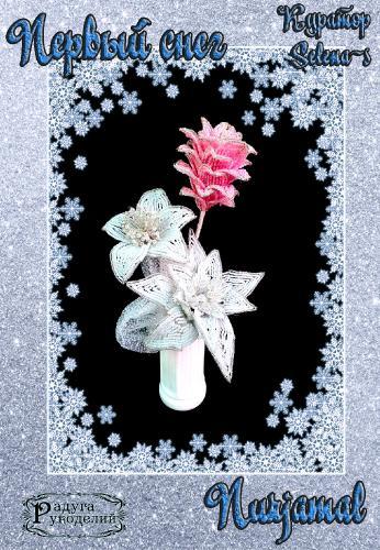Галерея выпускников Первый снег _f8723c7d65a214058668996a6f0abc81