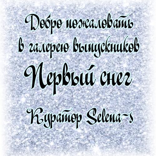 Галерея выпускников Первый снег _4b374f10271767fbcd5419302ce3c989