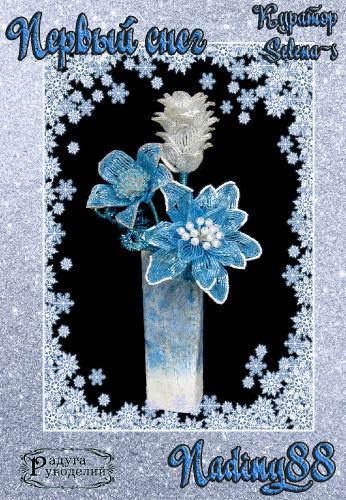 Галерея выпускников Первый снег _f5b4b3d380315048f65db6877172cdc1