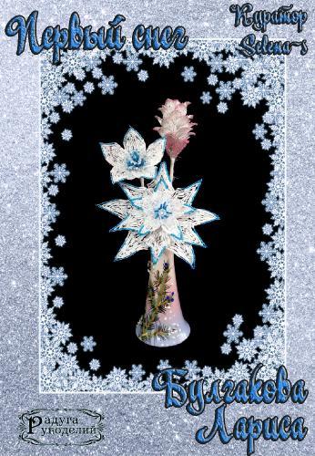 Галерея выпускников Первый снег _d5f569b3478e47a7bb2df440bcad41c5