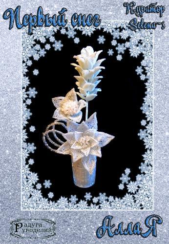 Галерея выпускников Первый снег _f7ca0db73cb1270a679fd7f9be3701c8