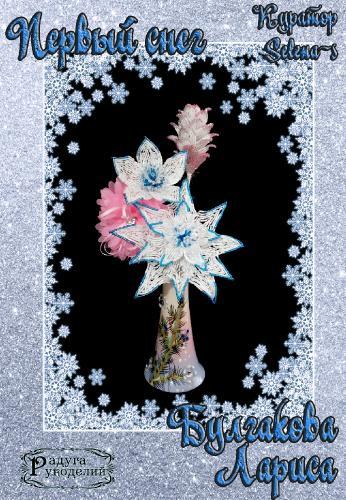 Галерея выпускников Первый снег _8a7a05346bc4b31f2094c1b93acb3eed