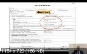Как купить квартиру в Москве, не потерять деньги и не попасть на мошенников? (2019) Видеокурс