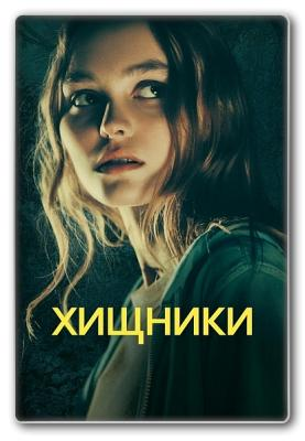 Звери / Хищники / Les fauves (2018) WEB-DL 1080p
