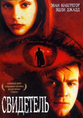 Свидетель / Eye of the Beholder (1999) HDTVRip 720p