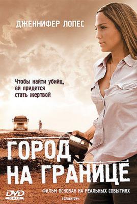 Город на границе / Bordertown (2006) BDRip 720p