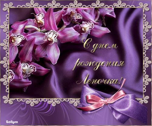 Поздравляем с Днем Рождения Елену (Selena-s) _ef6745accadd245d327c45fb8047af2f