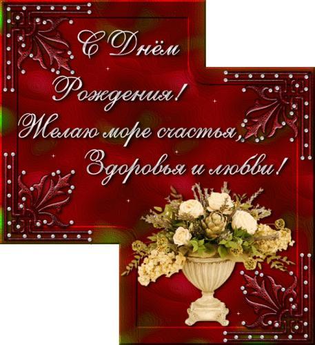 Поздравляем с Днем Рождения Ольгу (Oleyka) _47ebf0538f78d22688fe18f19ff0e4b5