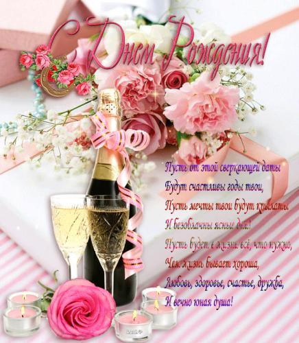 Поздравляем с Днем рождения Ирину (irina rodenko) _c955cd79c130575f9cfba661996d01e2