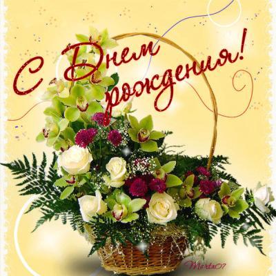 Поздравляем с Днем Рождения Ольгу (Oleyka) 45730076c6ea021de77023a21eb8e0ee