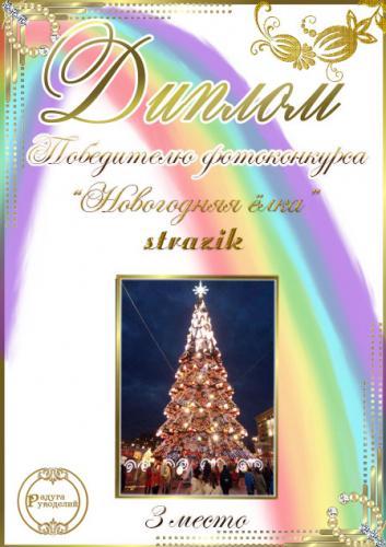 """Фотоконкурс """"Новогодняя ёлка"""". Поздравляем победителей. Aea30eec2b70572d3550e8df9a9aa624"""