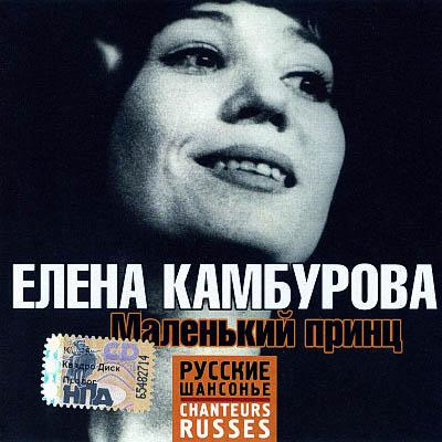 Елена Камбурова - Маленький принц (2008)