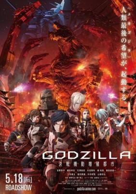 Годзилла: Решающая схватка / Godzilla: Kessen Kidou Zoushoku Toshi (2018) BDRip 1080p