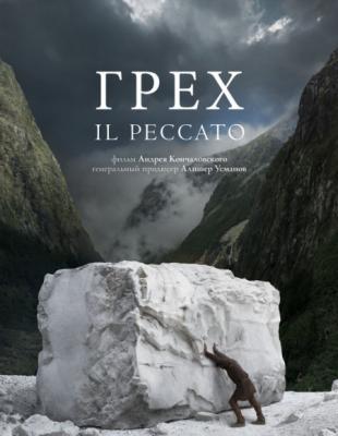 Грех / Il Peccato (2019) WEBRip 1080p