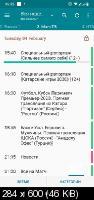 Телепрограмма TVGuide Premium 3.7.6 [Android]