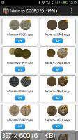 Монеты России и СССР 5.15 (Android)