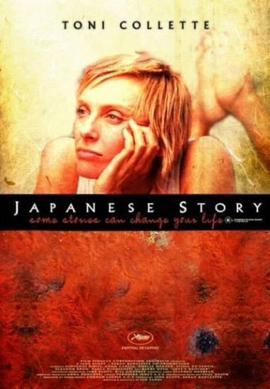 Japanese Story 2003 WEBRip XviD MP3-XVID