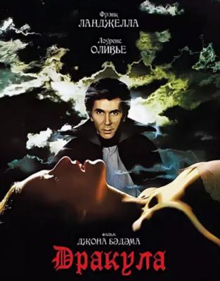 Дракула / Dracula (1979) BDRip 1080p | Theatrical Shout