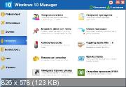 Windows 10 Manager 3.2.2 Final
