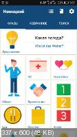 Phrasebook Pro. Learn Languages 14.2.0 [Android]